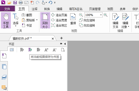 PDF文档如何自动生成目录