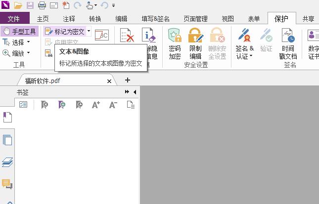 如何在PDF文档中标记密文
