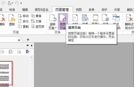 如何裁剪PDF文档页面边距