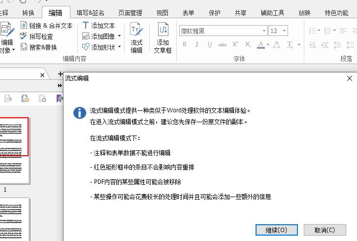 怎么想Word一样编辑PDF
