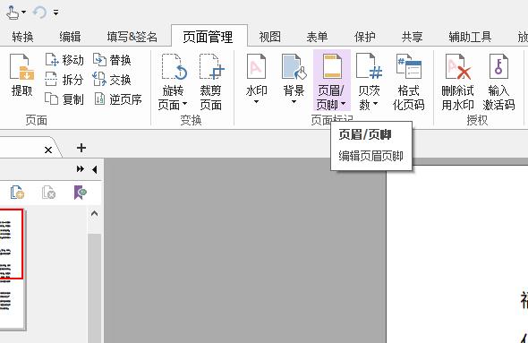 PDF添加页码