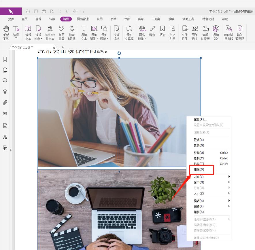 怎么删除PDF里的图片?