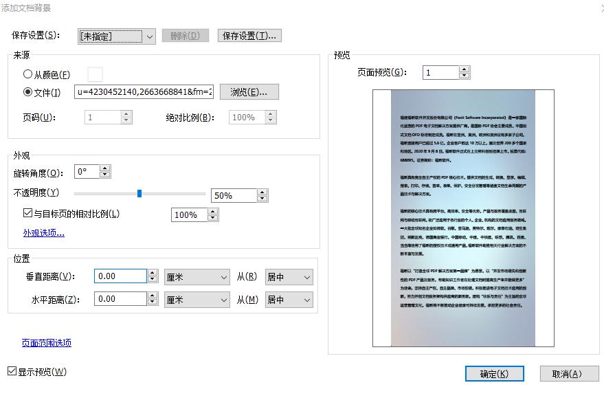 给PDF文档添加图片背景怎么操作