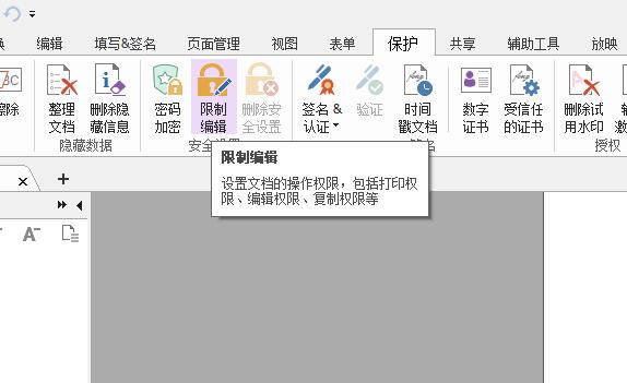 PDF文档怎么编辑文档权限