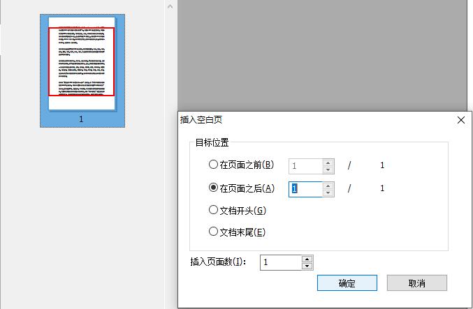PDF文档如何新建空白页