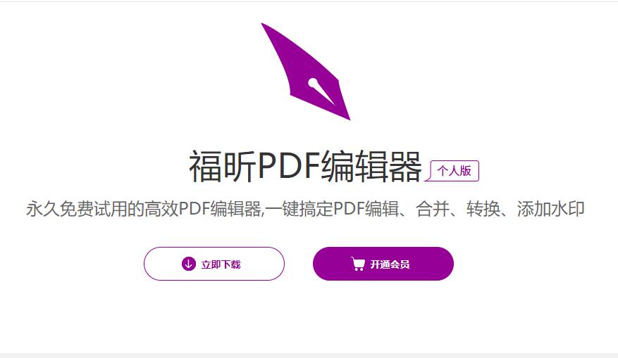PDF编辑器快捷键如何查询