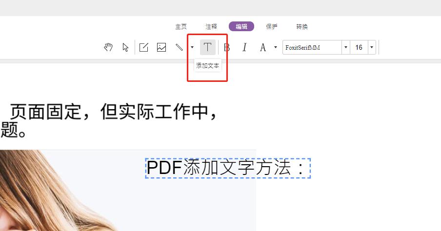 在线编辑PDF文档