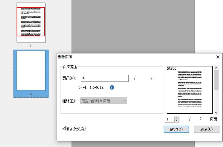 如何删除PDF文档原页面