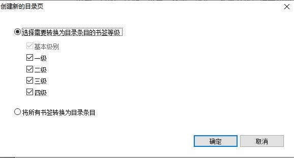 PDF自动生成目录