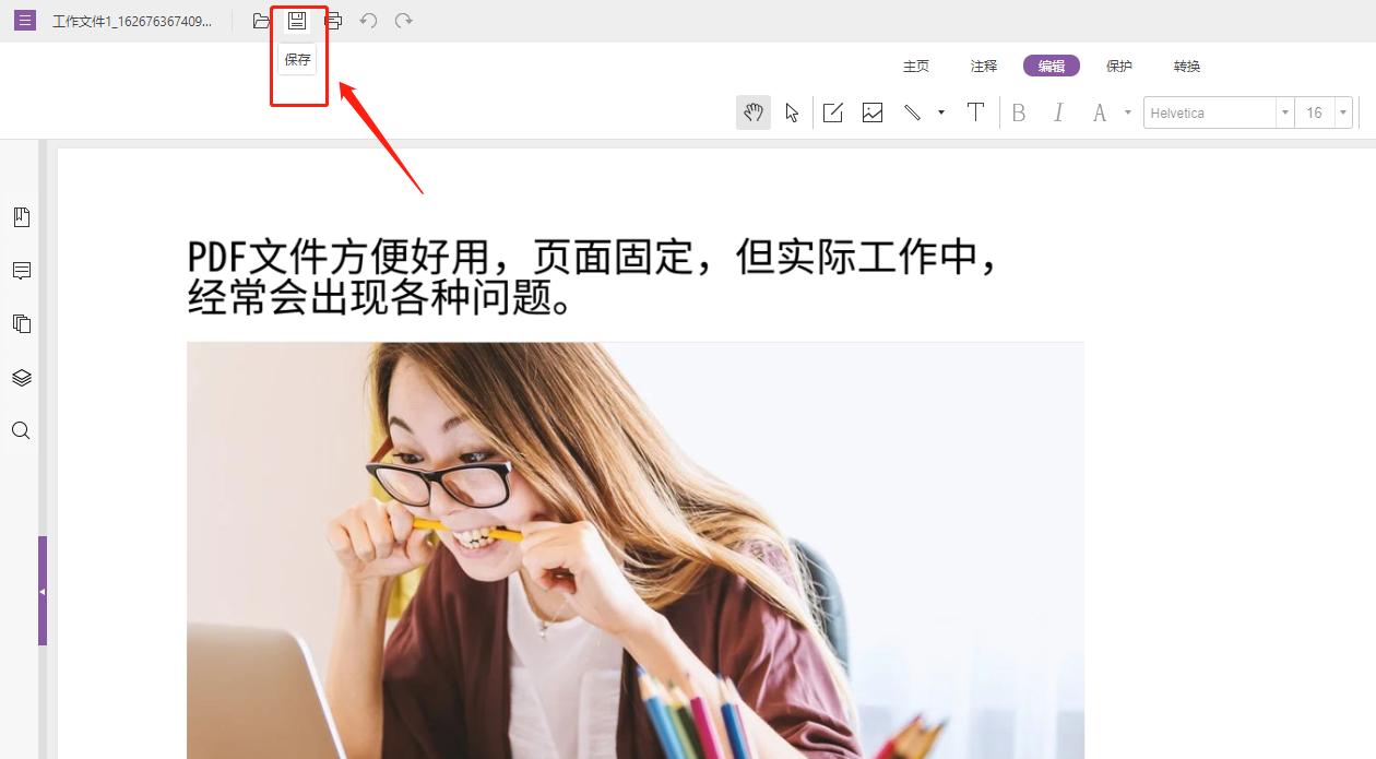 在线给PDF加密怎么做?