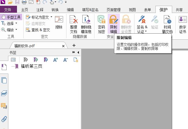 如何设置PDF编辑权限