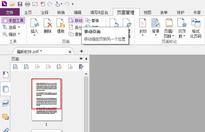 PDF文档如何移动页面位置