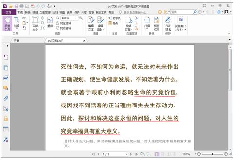 福昕阅读器:如何将pdf文件转换成word文档进行编辑?