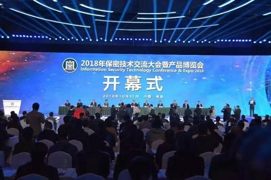 2018保密技术交流大会-福昕助力企业文档安全