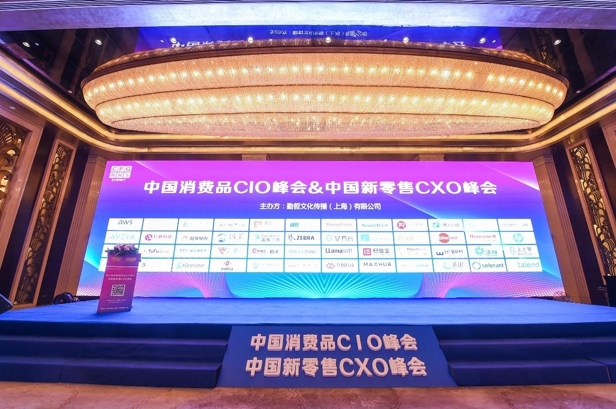 携手CPG2019,福昕助力企业数字化转型