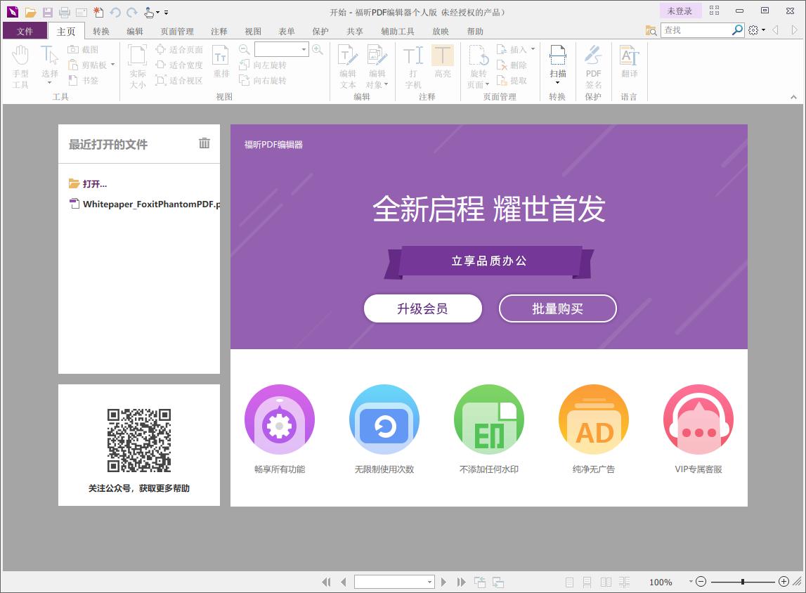 批量将JPG图片转换成PDF文档的方法