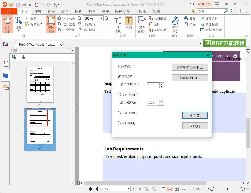 福昕阅读器怎么拆分PDF文档