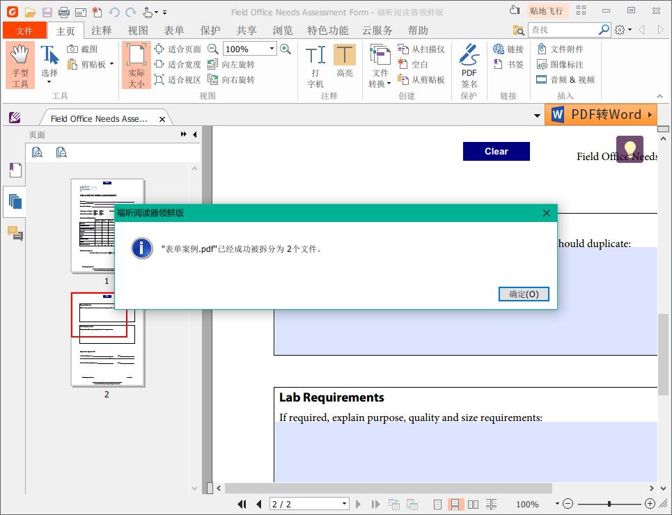 如何用福昕阅读器领鲜版免费将一个PDF拆分成多个文件?