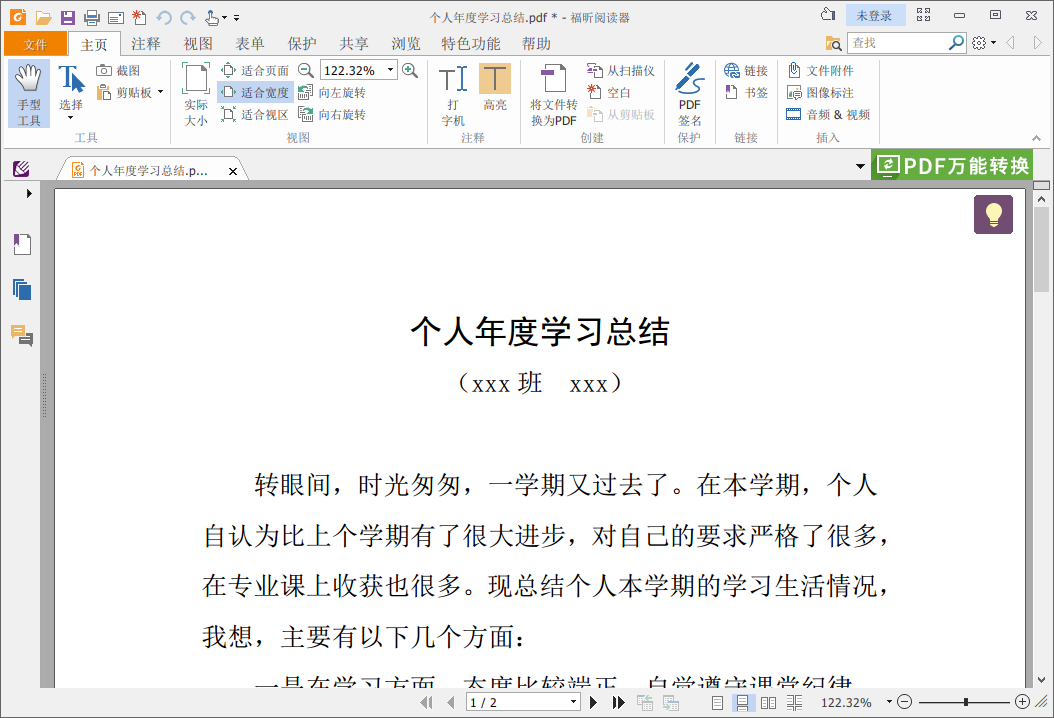 Word转PDF怎么转换?福昕阅读器来实现