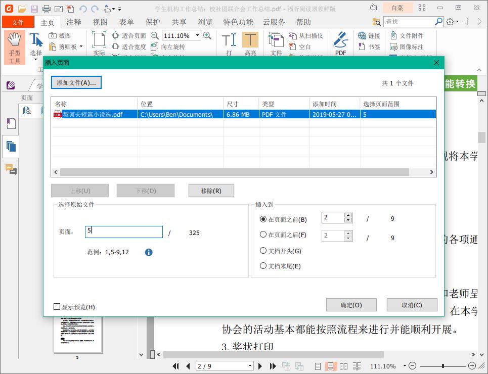 如何免费将多个PDF合并成一个PDF文件?