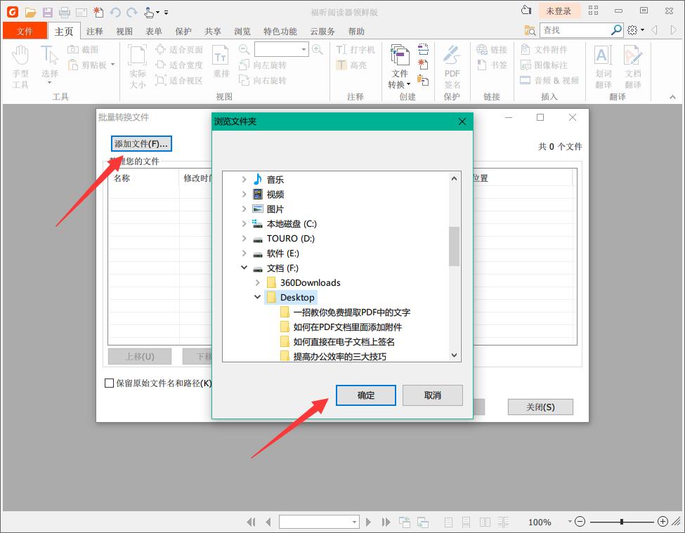 使用福昕PDF阅读器将多个Word转换成PDF文档