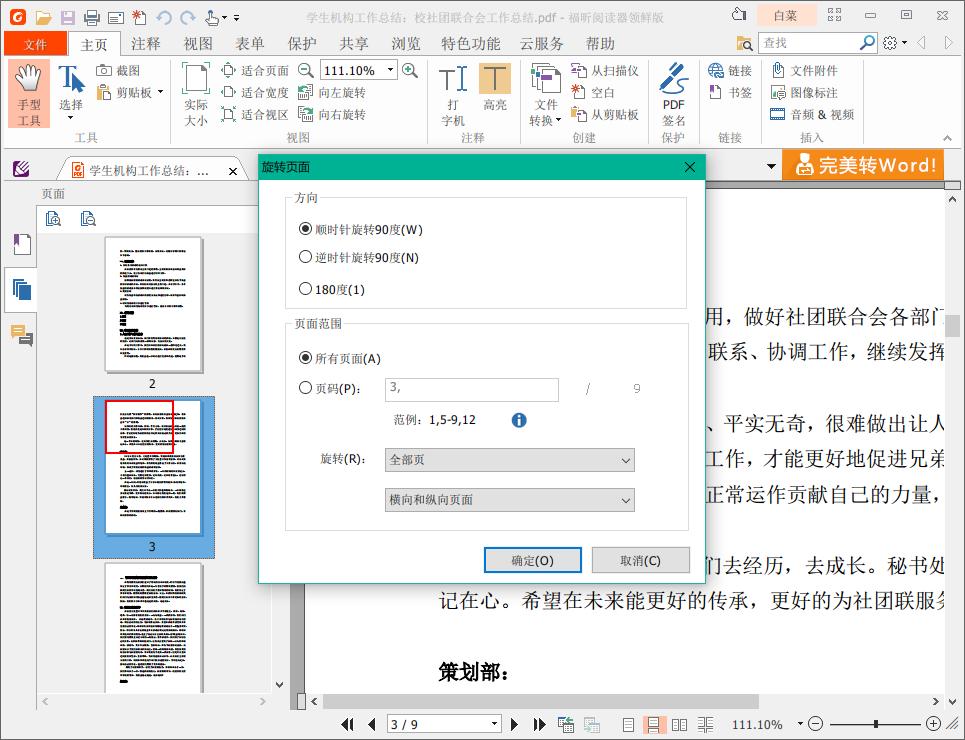 如何用福昕阅读器领鲜版免费将PDF旋转并保存?