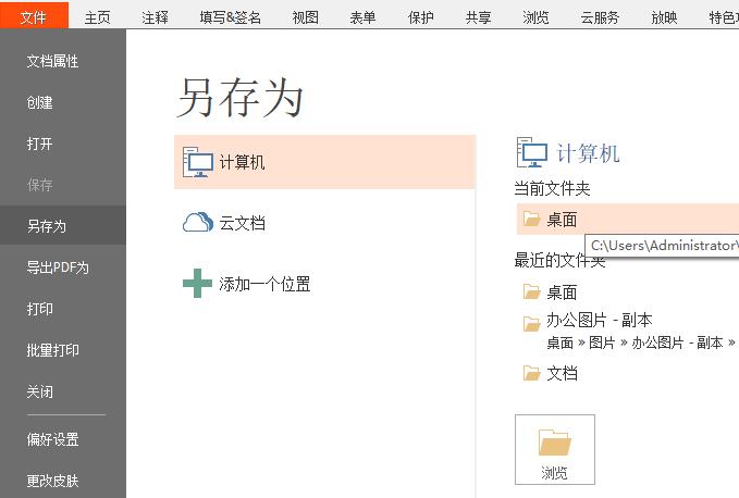 旋转PDF页面怎么做