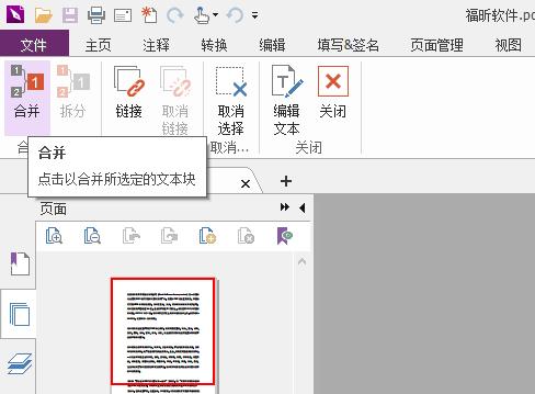 怎么把PDF文本进行合并
