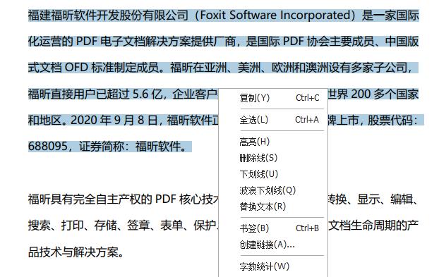 PDF中的文字怎么复制