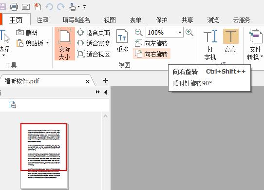 怎么旋转PDF页面