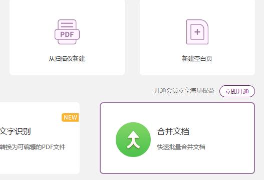 如何快速合并PDF文档