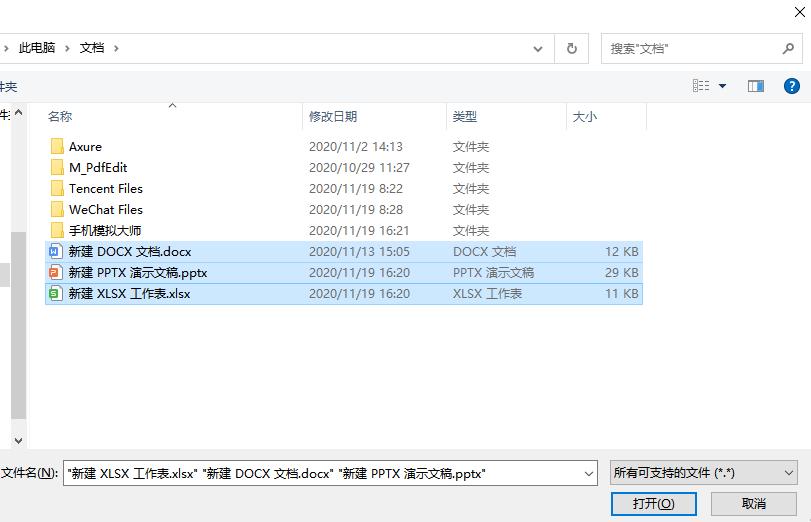 多种文件格式如何批量转PDF