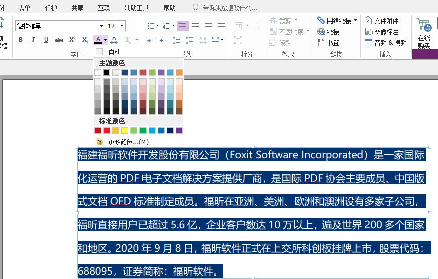 PDF编辑文字的软件哪个好