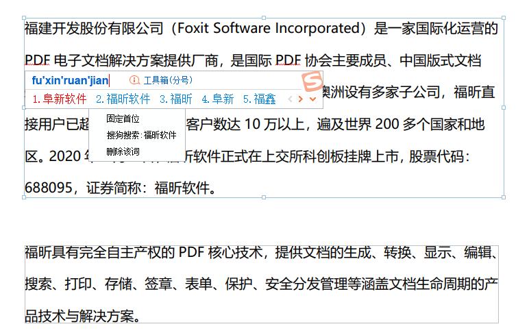 PDF中的文字怎么编辑