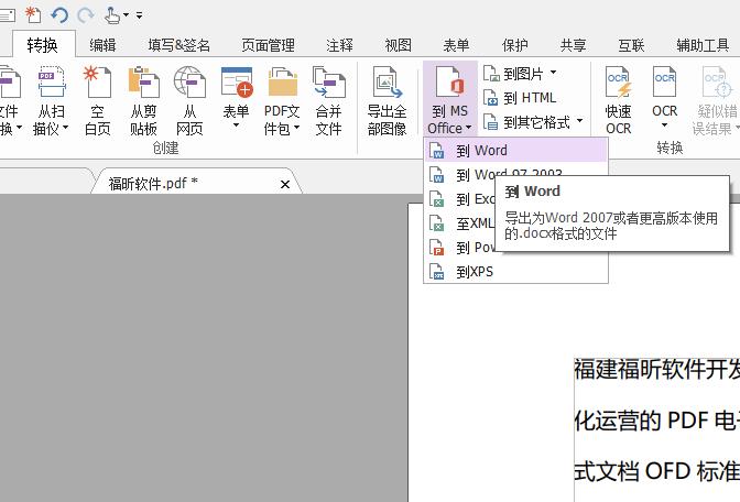 PDF转word怎么转?