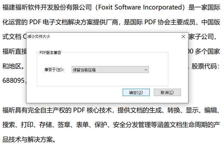 PDF压缩方法是?