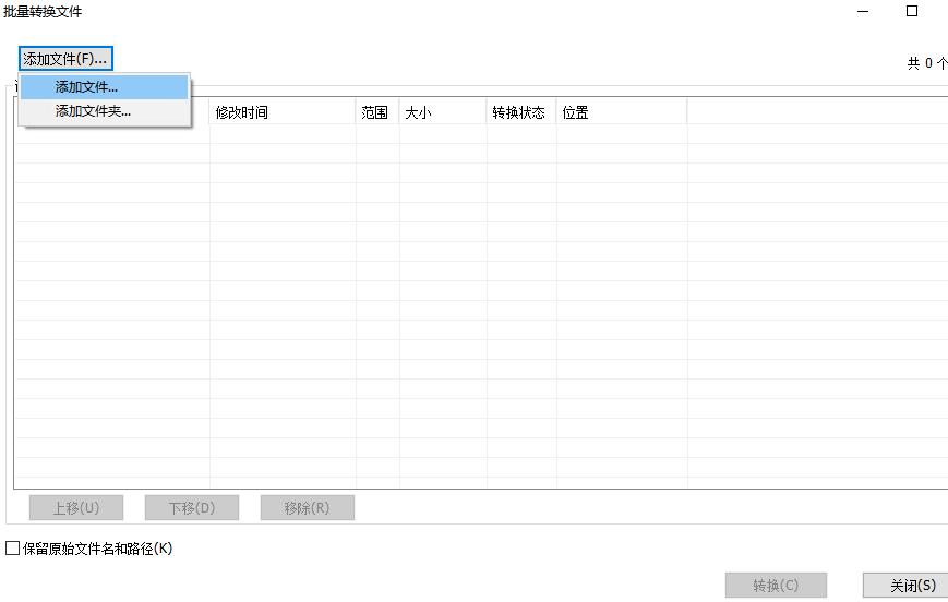批量转成PDF格式