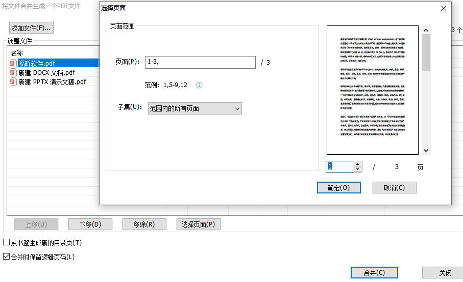怎么合并PDF文档?
