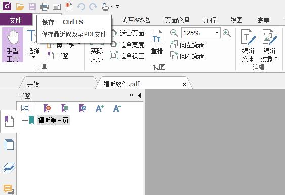PDF添加书签方法