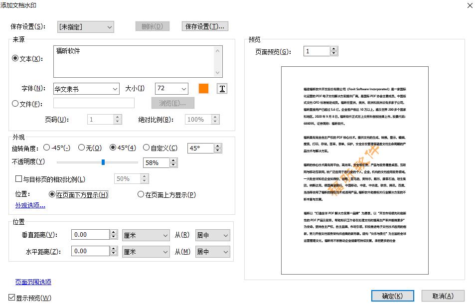 PDF文档如何添加水印