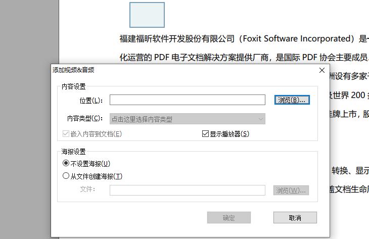 在PDF文档中添加视频怎么做