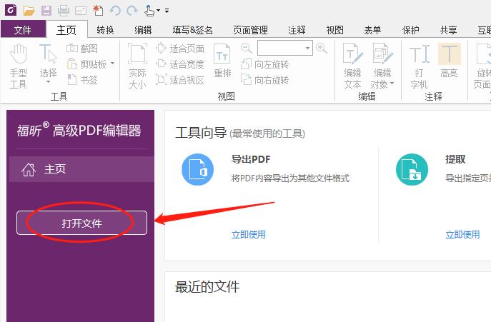 PDF咋混Word如何转换