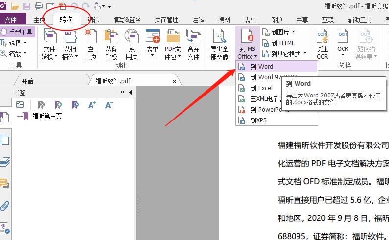 如何将PDF文件转换成word
