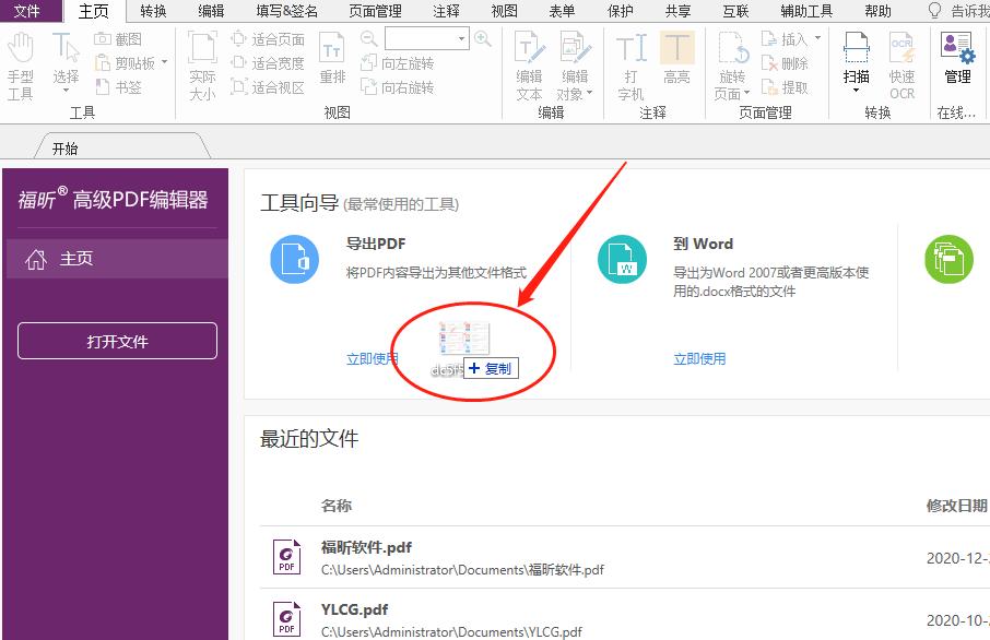 图片转PDF怎么操作