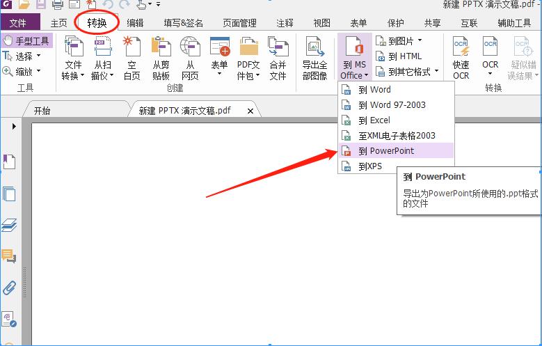 PDF文件怎么转换成PPT