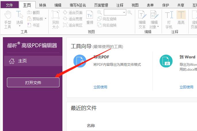 PDF文件如何转换成PPT