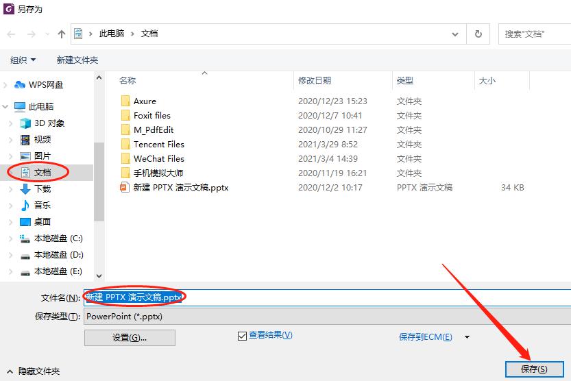 PDF文件转PPT怎么操作
