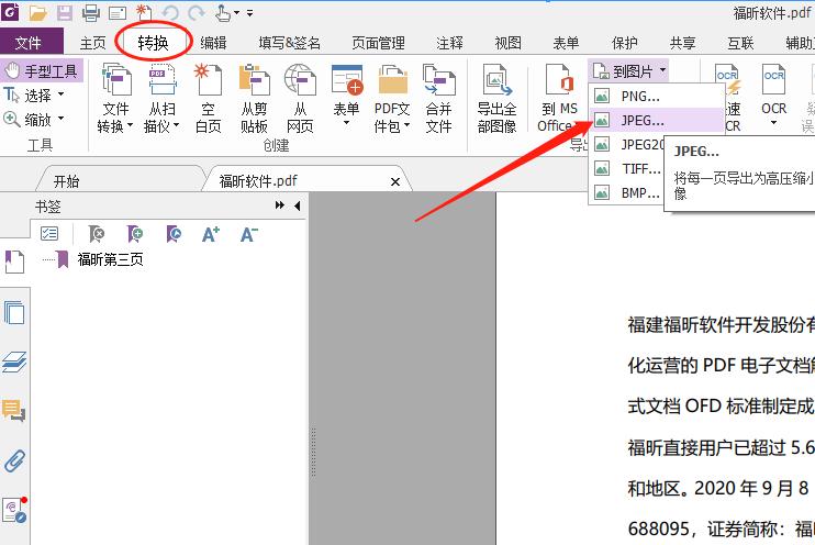 PDF转图片怎么转换