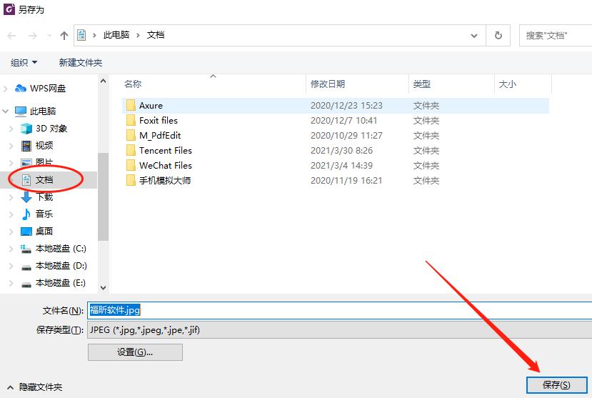 PDF文档怎么转换成图片