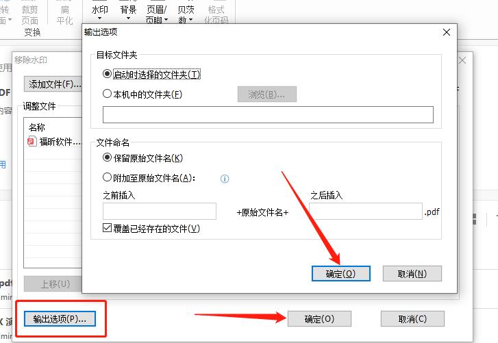 去除PDF水印怎么做